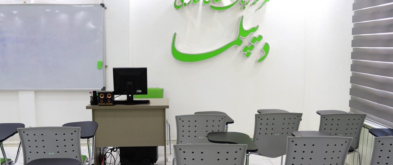 سالن اجتماعات مرکز زبان های خارجی دیپلما